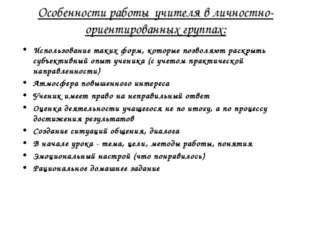 Особенности работы учителя в личностно-ориентированных группах: Использование