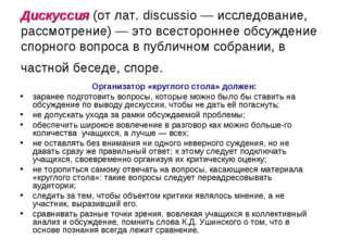 Дискуссия (от лат. discussio — исследование, рассмотрение) — это всестороннее
