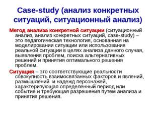 Case-study (анализ конкретных ситуаций, ситуационный анализ) Метод анализа ко