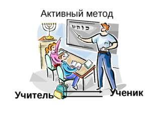 Активный метод Учитель Ученик