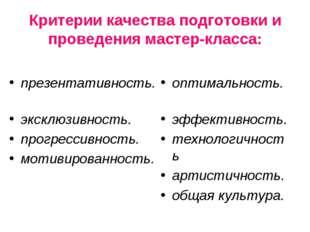 Критерии качества подготовки и проведения мастер-класса: презентативность. эк