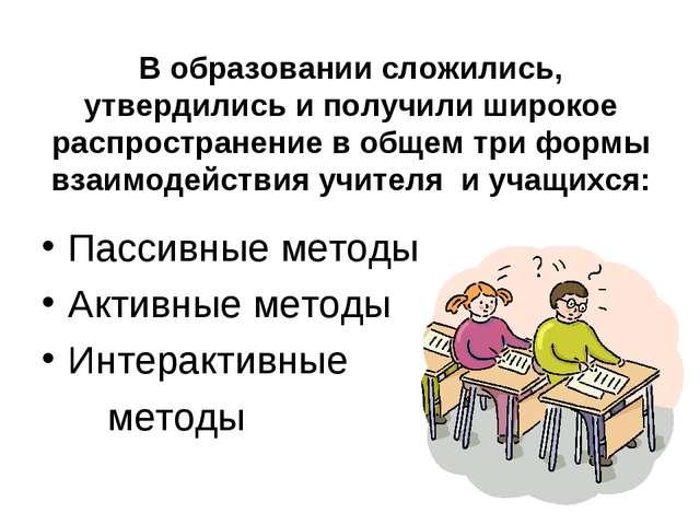 В образовании сложились, утвердились и получили широкое распространение в общ...