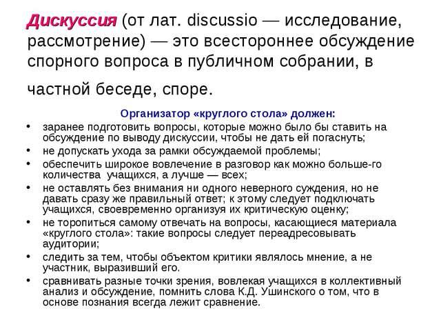Дискуссия (от лат. discussio — исследование, рассмотрение) — это всестороннее...