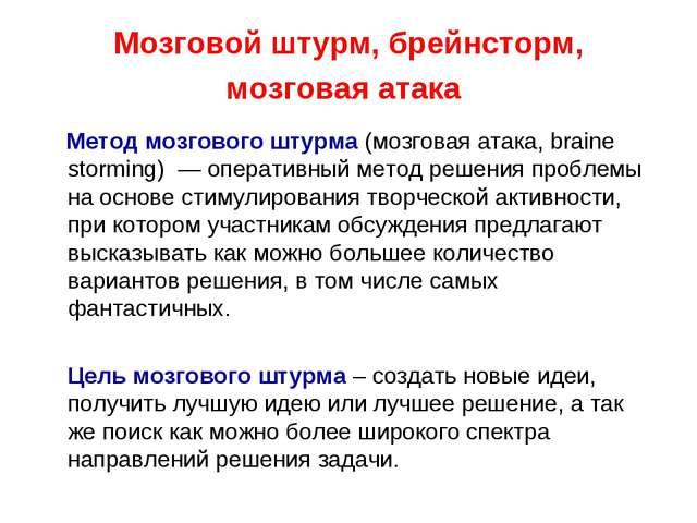 Мозговой штурм, брейнсторм, мозговая атака Метод мозгового штурма (мозговая а...