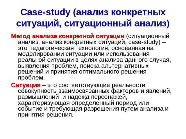 Case-study (анализ конкретных ситуаций, ситуационный анализ) Метод анализа ко...