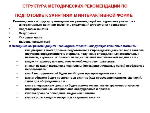 СТРУКТУРА МЕТОДИЧЕСКИХ РЕКОМЕНДАЦИЙ ПО ПОДГОТОВКЕ К ЗАНЯТИЯМ В ИНТЕРАКТИВНОЙ...