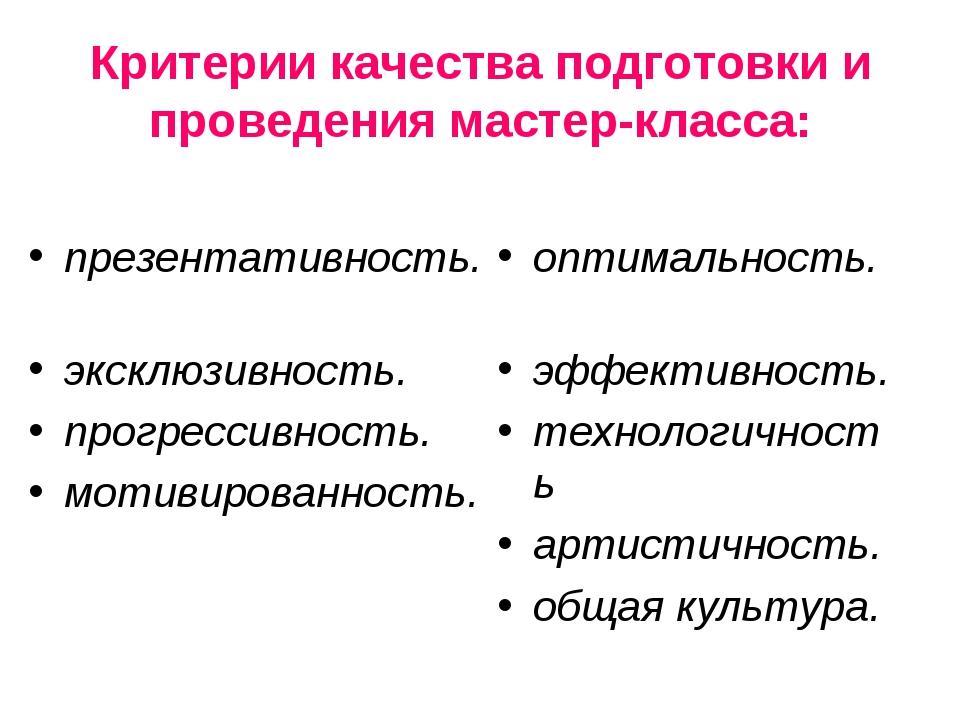 Критерии качества подготовки и проведения мастер-класса: презентативность. эк...