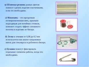 в) Шляпные резинки разных цветов помогут сделать изделия эластичными, если э