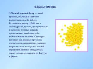 4.Виды бисера 1) Мелкий круглый бисер – самый простой, обычный и наиболее рас
