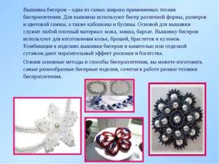 Вышивка бисером – одна из самых широко применяемых техник бисероплетения. Дл