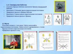 1.4. Синекрылая бабочка Сплетите брюшко бабочки аналогично брюшку предыдущей
