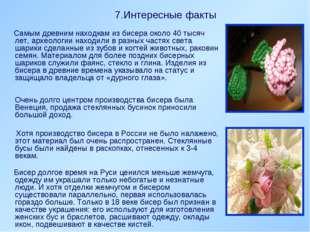 7.Интересные факты Самым древним находкам из бисера около 40 тысяч лет, архео