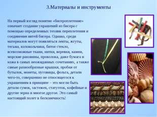 3.Материалы и инструменты На первый взгляд понятие «бисероплетение» означает