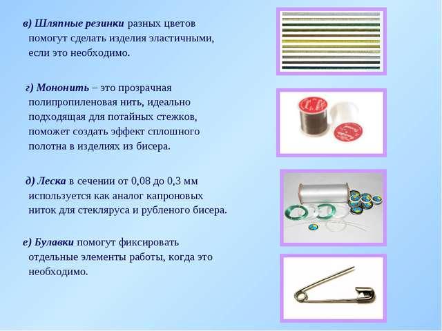 в) Шляпные резинки разных цветов помогут сделать изделия эластичными, если э...