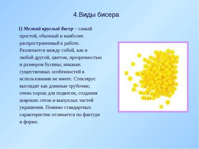 4.Виды бисера 1) Мелкий круглый бисер – самый простой, обычный и наиболее рас...