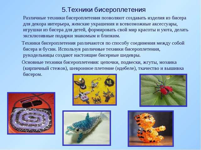 5.Техники бисероплетения Различные техники бисероплетения позволяют создавать...
