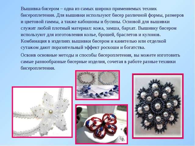 Вышивка бисером – одна из самых широко применяемых техник бисероплетения. Дл...