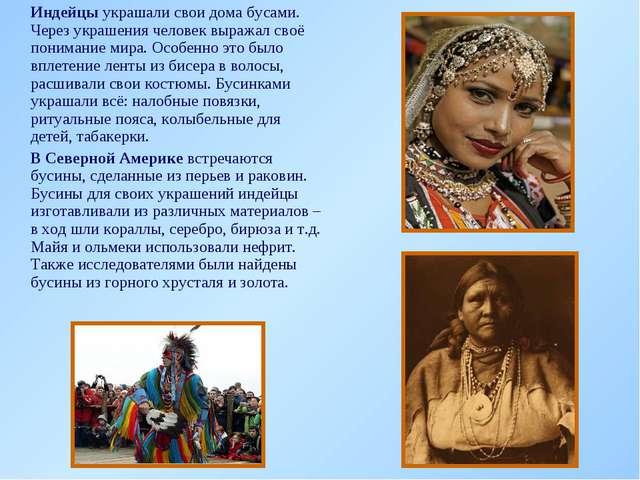Индейцы украшали свои дома бусами. Через украшения человек выражал своё пони...