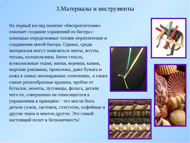 3.Материалы и инструменты На первый взгляд понятие «бисероплетение» означает...