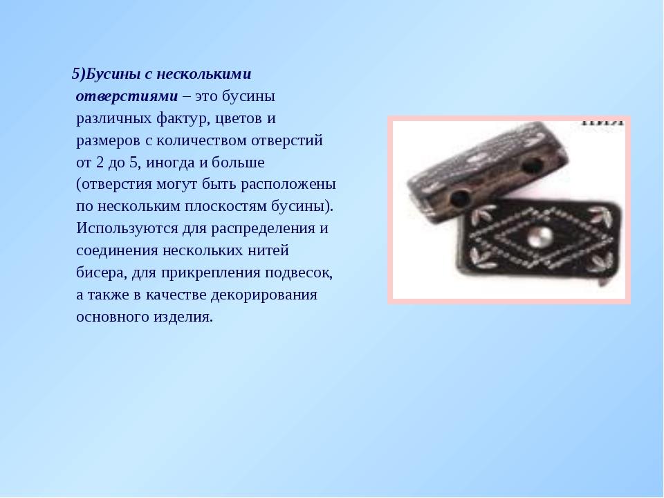 5)Бусины с несколькими отверстиями – это бусины различных фактур, цветов и р...