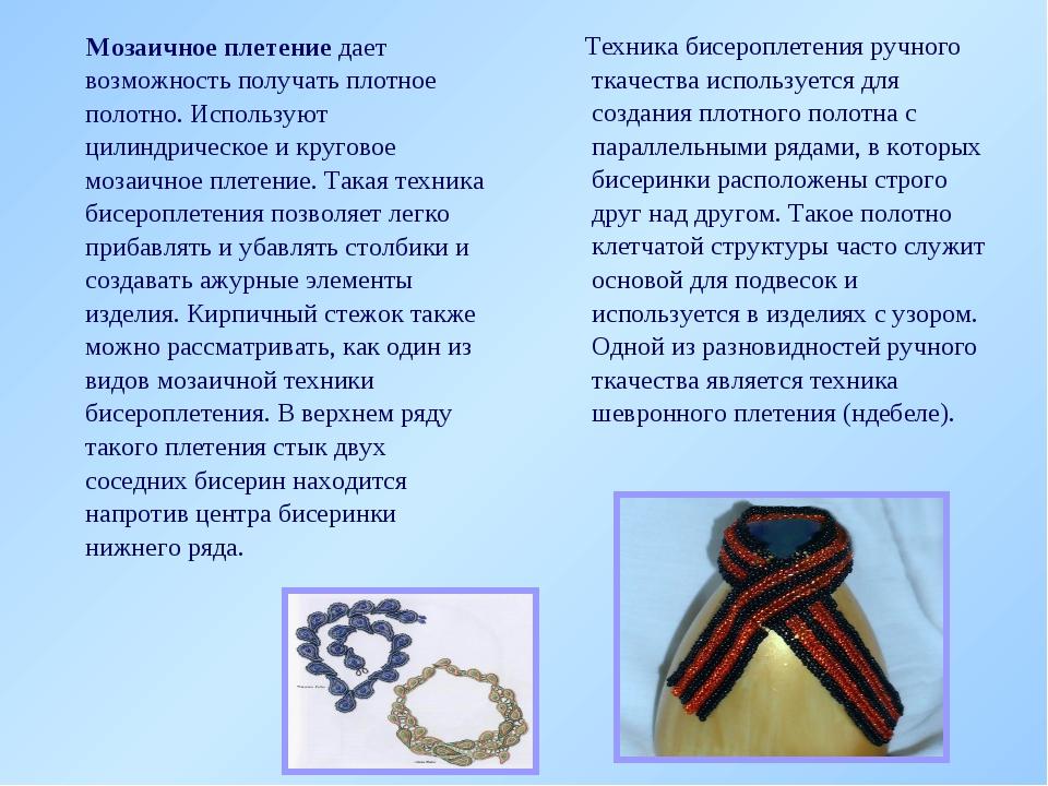 Мозаичное плетение дает возможность получать плотное полотно. Используют цил...