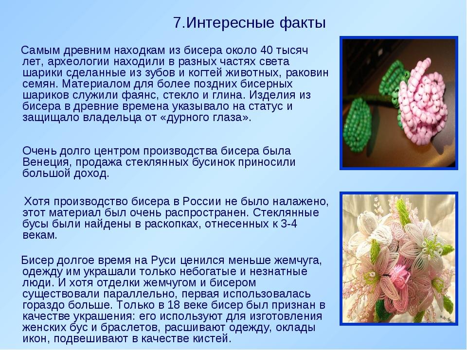 7.Интересные факты Самым древним находкам из бисера около 40 тысяч лет, архео...