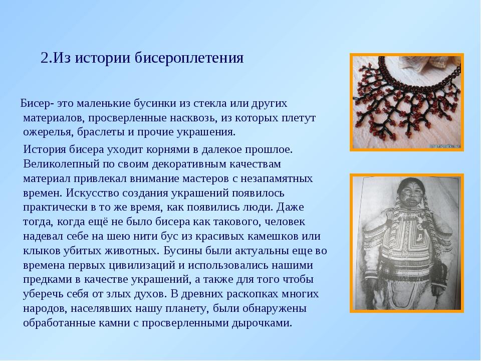 2.Из истории бисероплетения Бисер- это маленькие бусинки из стекла или других...