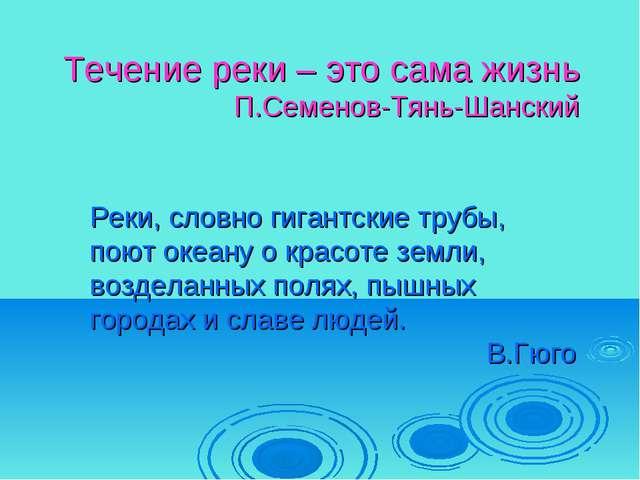 Течение реки – это сама жизнь П.Семенов-Тянь-Шанский Реки, словно гигантские...