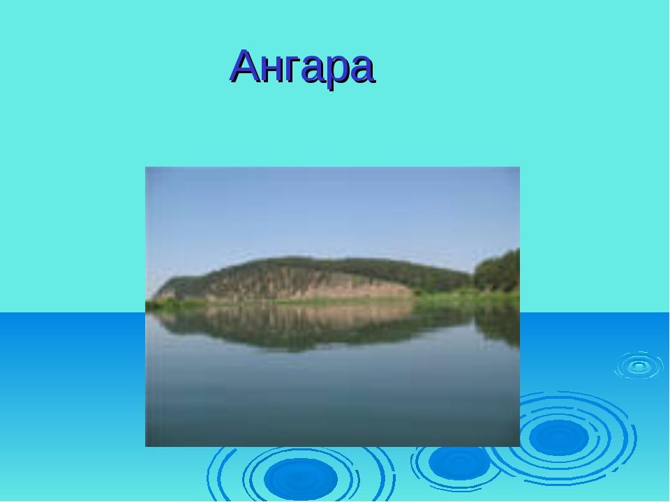 Ангара