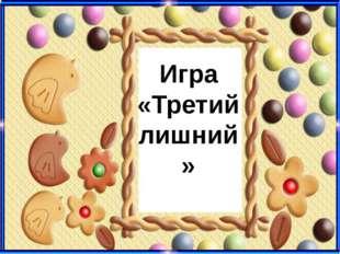 Игра «Третий лишний»