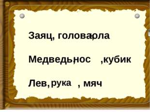 Заяц, голова, Медведь, ,кубик Лев, , мяч юла нос рука