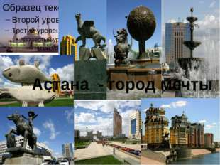 Астана - город мечты