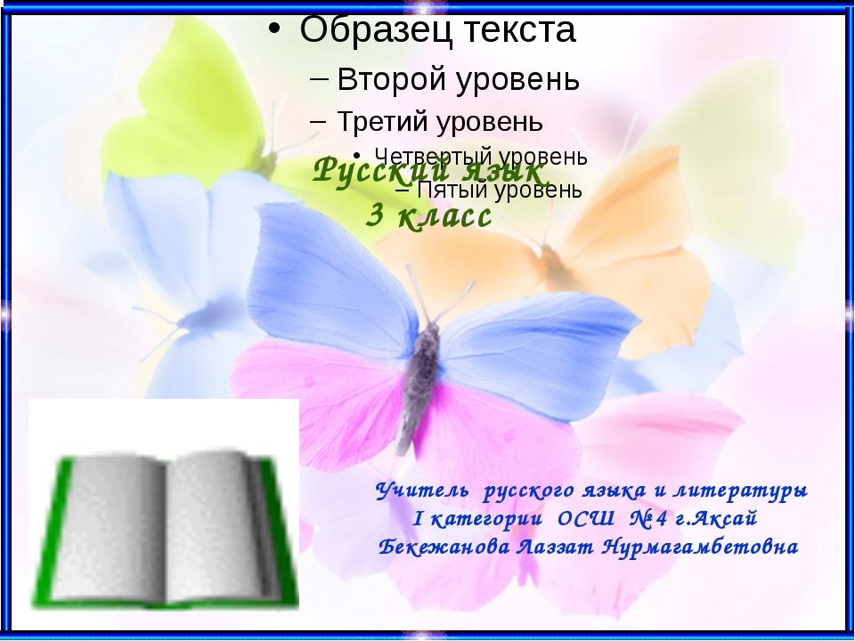 Русский язык 3 класс Учитель русского языка и литературы І категории ОСШ № 4...