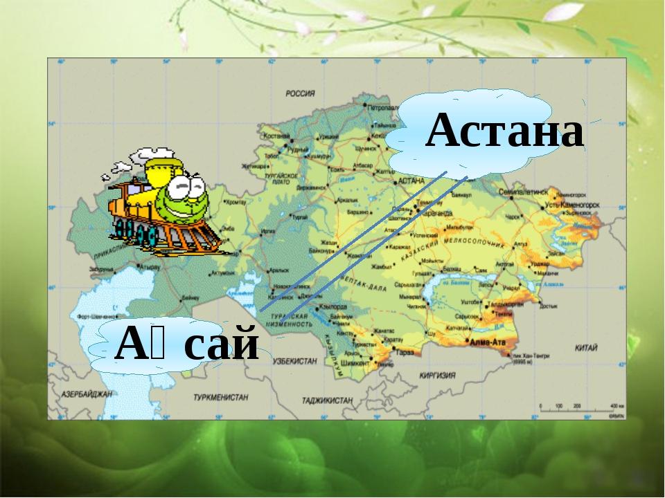 Ақсай Астана