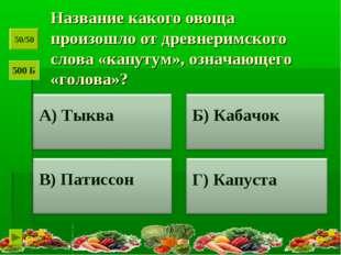 Название какого овоща произошло от древнеримского слова «капутум», означающег