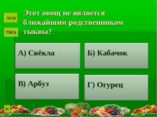 Этот овощ не является ближайшим родственником тыквы? 50/50 750 Б