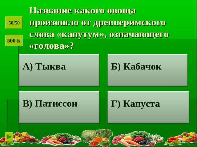 Название какого овоща произошло от древнеримского слова «капутум», означающег...