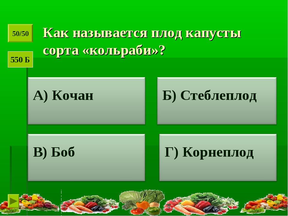 Как называется плод капусты сорта «кольраби»? 50/50 550 Б