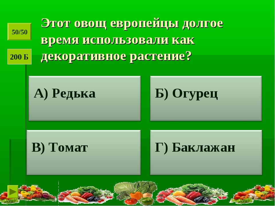 Этот овощ европейцы долгое время использовали как декоративное растение? 50/5...