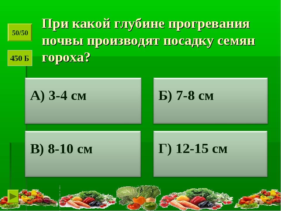 При какой глубине прогревания почвы производят посадку семян гороха? 50/50 45...