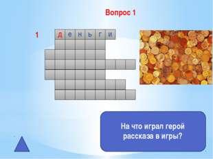 Вопрос 2 д е н ь г и При помощи чего выигрывал Вадик? 1 о б м а н 2