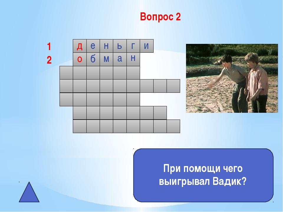 Вопрос 1 д е н ь г и На что играл герой рассказа в игры? 1