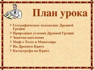 План урока Географическое положение Древней Греции Природные условия Древней