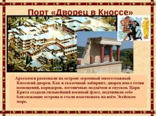 Порт «Дворец в Кноссе» Археологи раскопали на острове огромный многоэтажный К