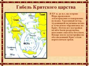Гибель Критского царства В XV в. до н.э. на острове Фера произошло землетрясе