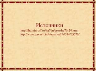 Источники http://husain-off.ru/hg76n/prez/hg76-24.html http://www.zavuch.inf