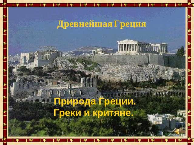 Древнейшая Греция Природа Греции. Греки и критяне.