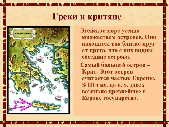 Греки и критяне Эгейское море усеяно множеством островов. Они находятся так б...