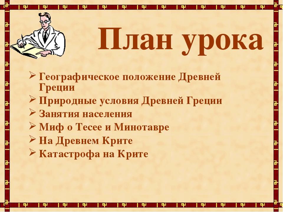План урока Географическое положение Древней Греции Природные условия Древней...