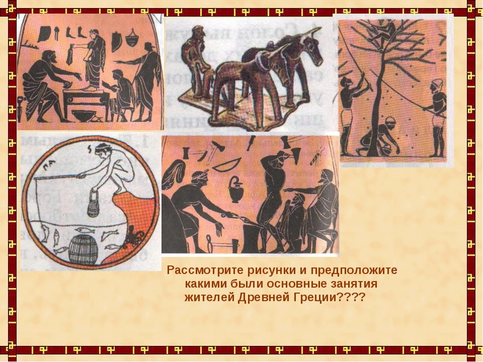 Рассмотрите рисунки и предположите какими были основные занятия жителей Древн...